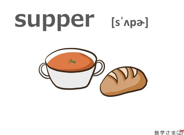 英単語『supper』イラスト