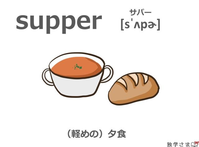 英単語『supper』イラスト・意味