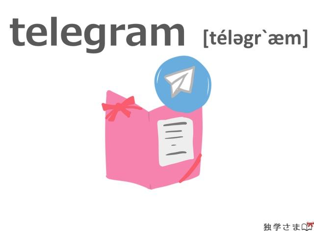 英単語『telegram』イラスト