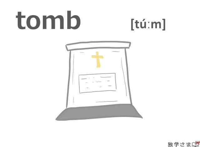 英単語『tomb』イラスト