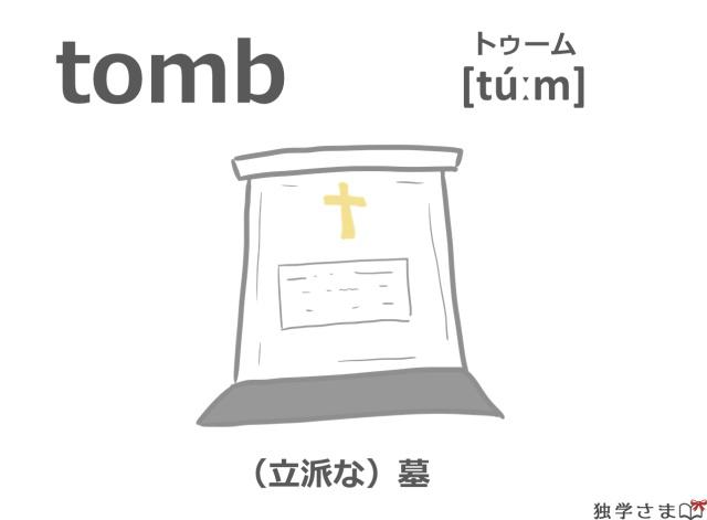 英単語『tomb』イラスト・意味