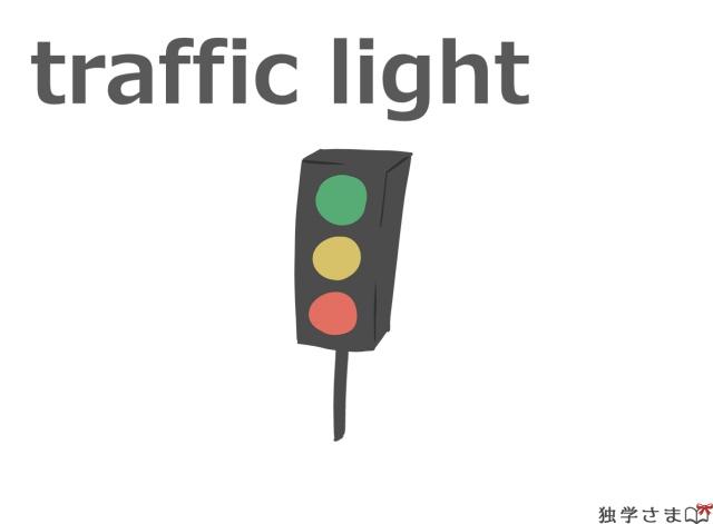 英単語『traffic light』イラスト