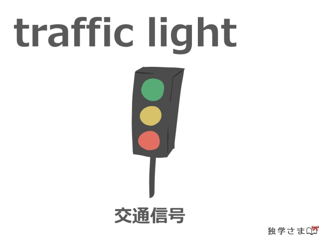 英単語『traffic light』イラスト・意味