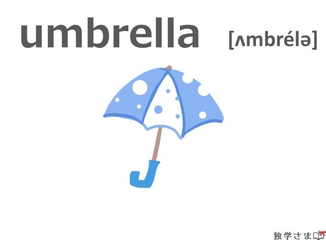 英単語『umbrella』イラスト
