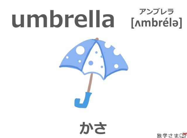 英単語『umbrella』イラスト・意味