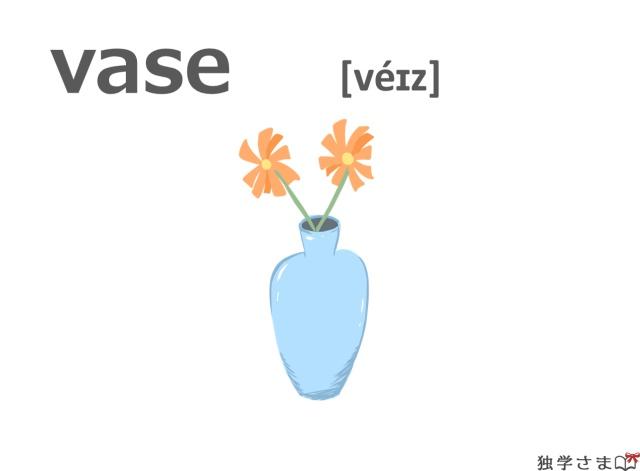 英単語『vase』イラスト