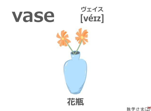 英単語『vase』イラスト・意味
