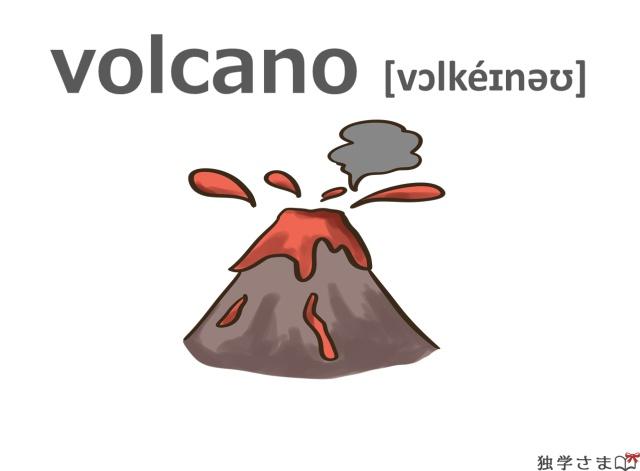 英単語『volcano』イラスト