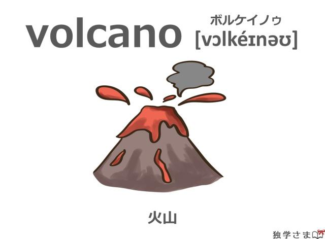 英単語『volcano』イラスト・意味