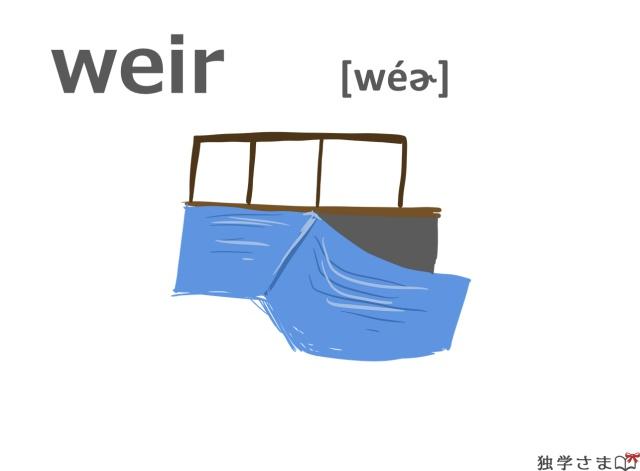 英単語『weir』イラスト