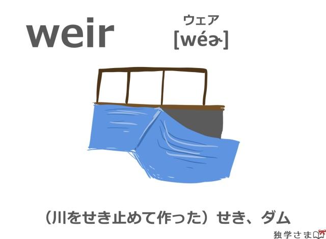 英単語『weir』イラスト・意味