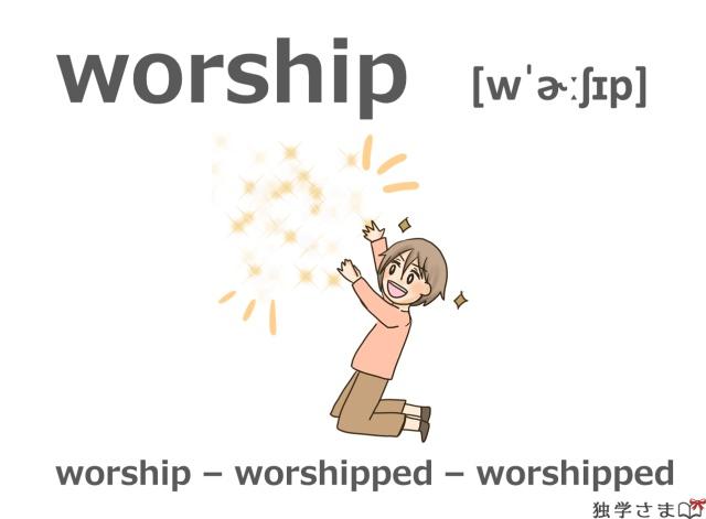 英単語『worship』イラスト