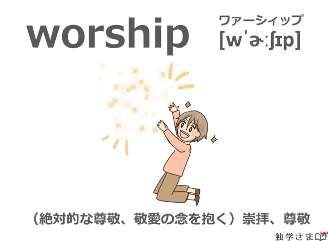 英単語『worship』イラスト・意味