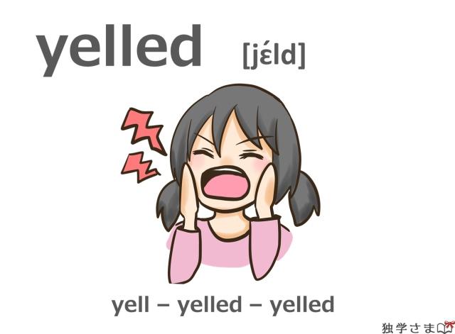 英単語『yelled』イラスト