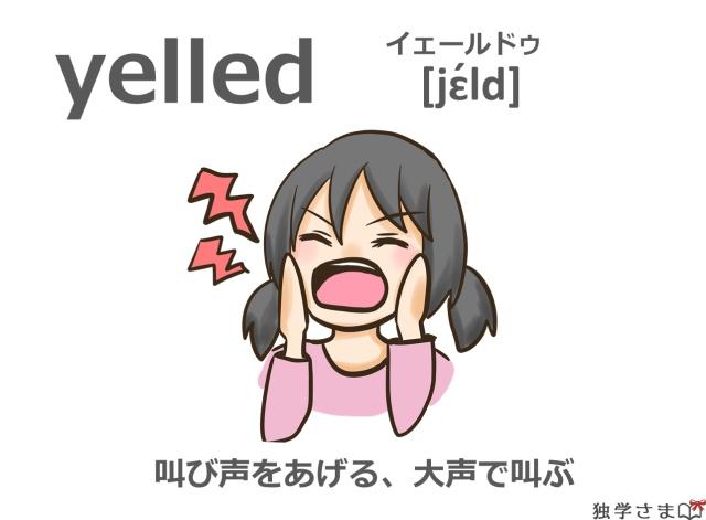 英単語『yelled』イラスト・意味