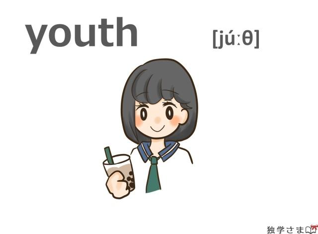英単語『youth』イラスト