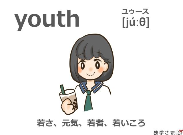 英単語『youth』イラスト・意味