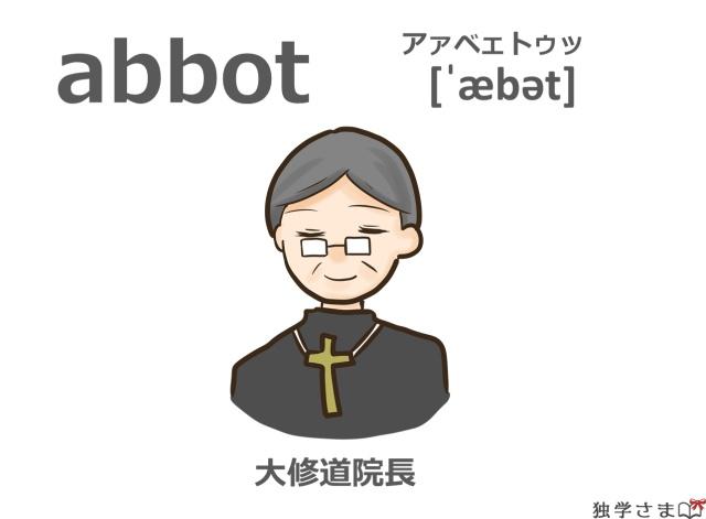 英単語『abbot』イラスト・意味
