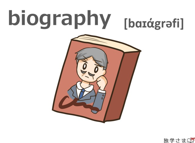 英単語『biography』イラスト