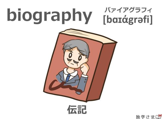 英単語『biography』イラスト・意味