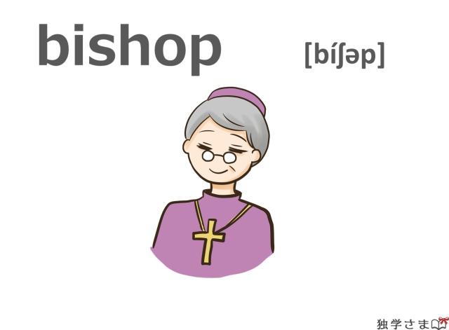 英単語『bishop』イラスト