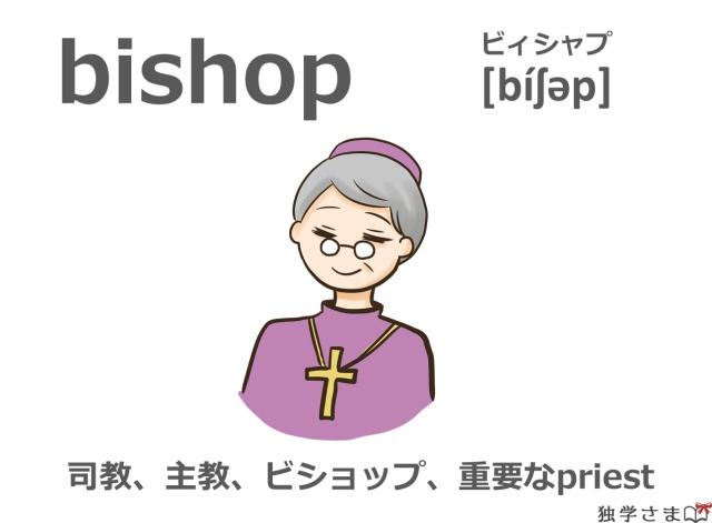 英単語『bishop』イラスト・意味