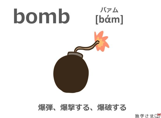 英単語『bomb』イラスト・意味