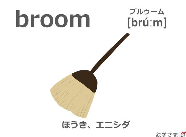 英単語『broom』イラスト・意味