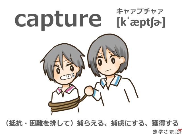 英単語『capture』イラスト・意味