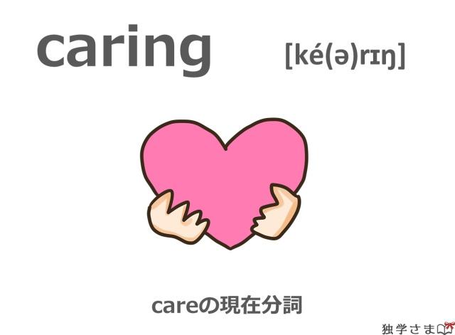 英単語『caring(care)』イラスト