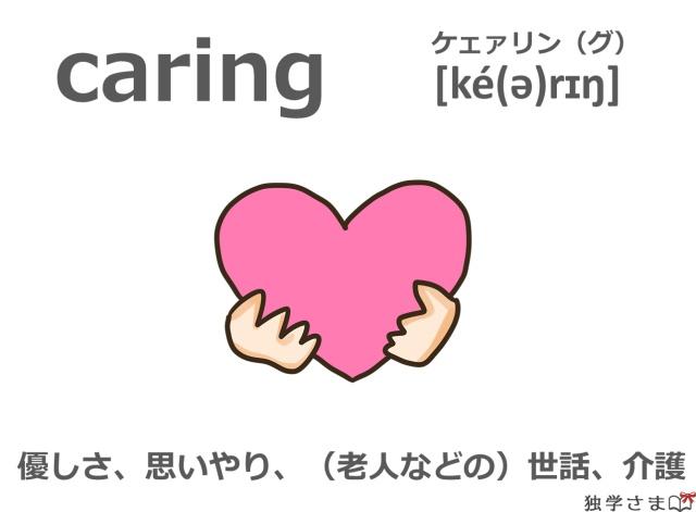 英単語『caring(care)』イラスト・意味