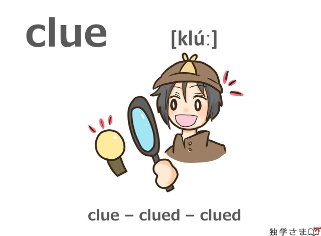 英単語『clue』イラスト
