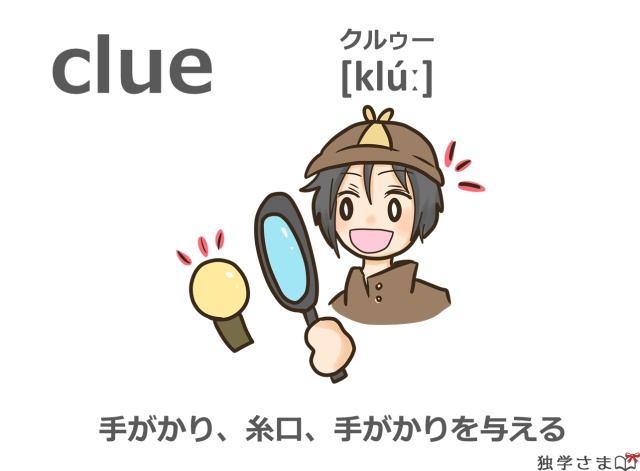 英単語『clue』イラスト・意味