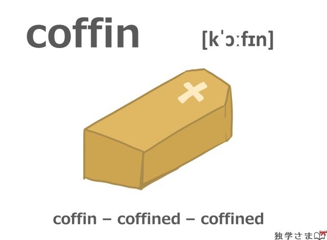英単語『coffin』イラスト