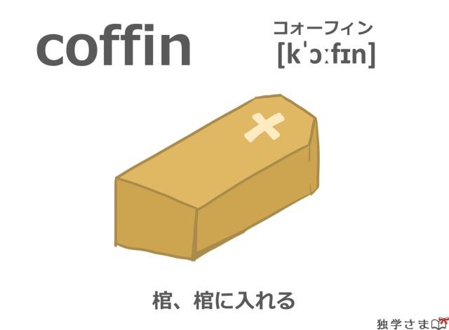 英単語『coffin』イラスト・意味