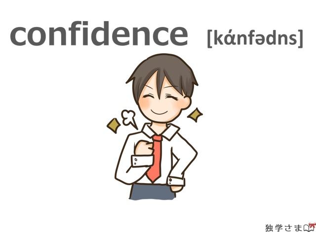 英単語『confidence』イラスト