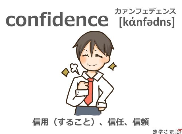 英単語『confidence』イラスト・意味