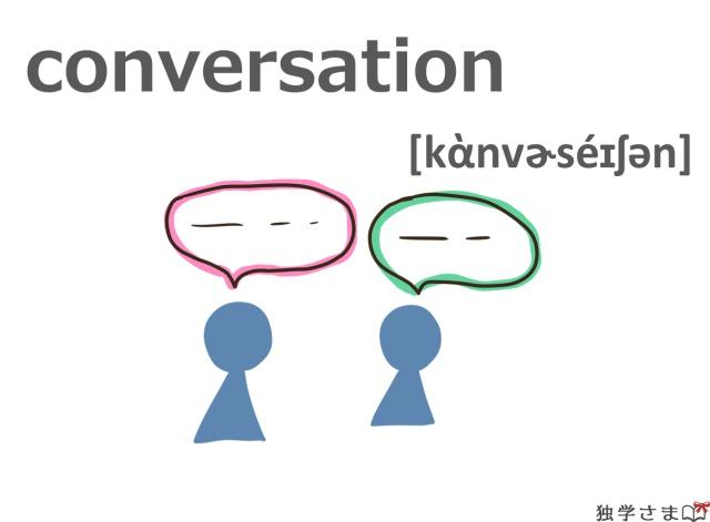 英単語『conversation』イラスト