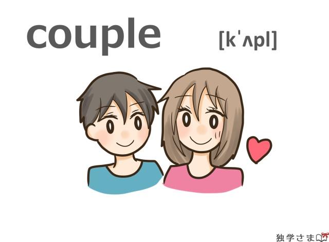 英単語『couple』イラスト