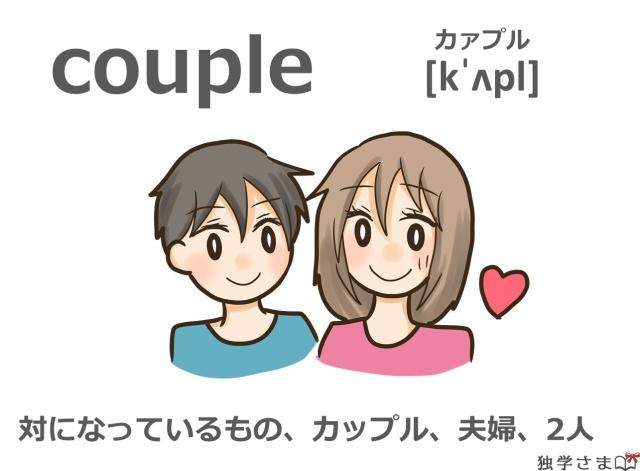 英単語『couple』イラスト・意味