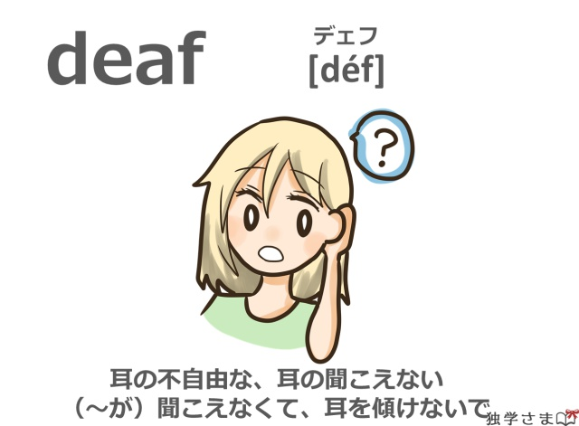 英単語『deaf』イラスト・意味
