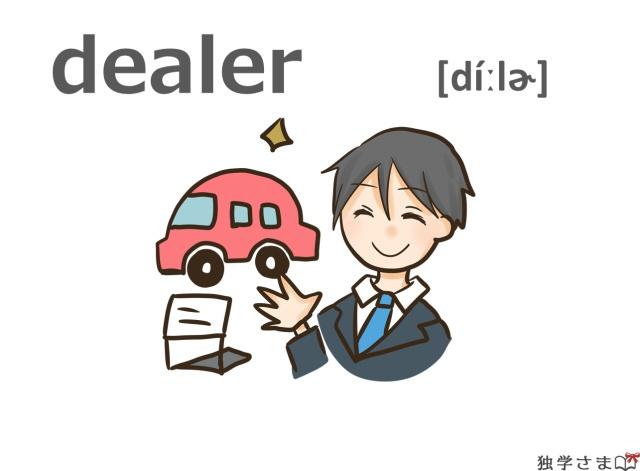 英単語『dealer』イラスト