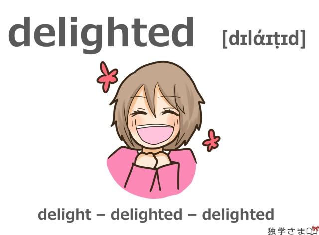 英単語『delighted(delight)』イラスト