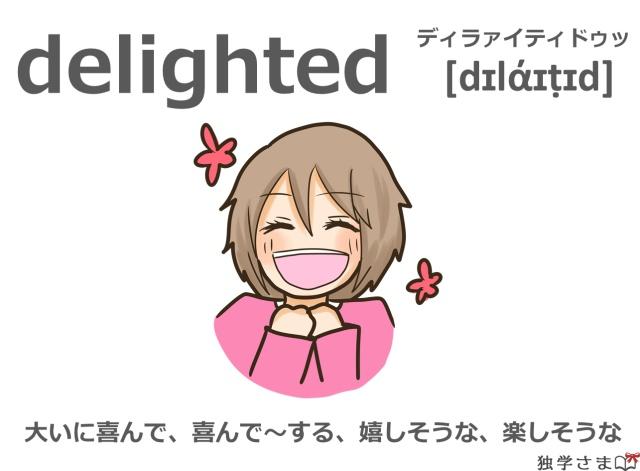 英単語『delighted(delight)』イラスト・意味