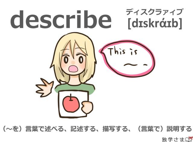 英単語『describe』イラスト・意味