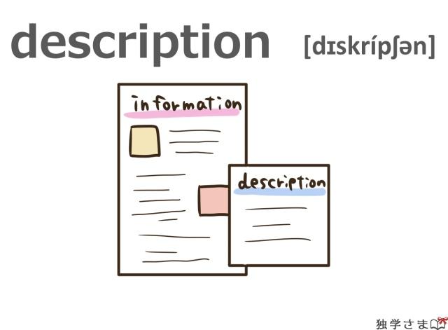 英単語『description』イラスト