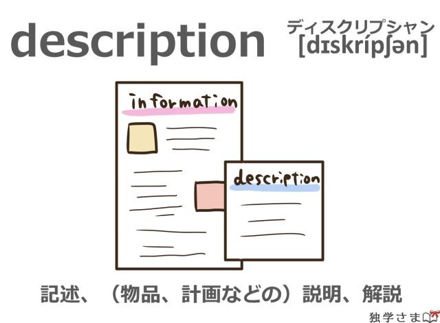 英単語『description』イラスト・意味