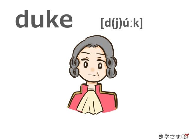 英単語『duke』イラスト