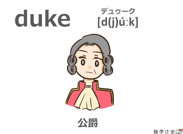 英単語『duke』イラスト・意味