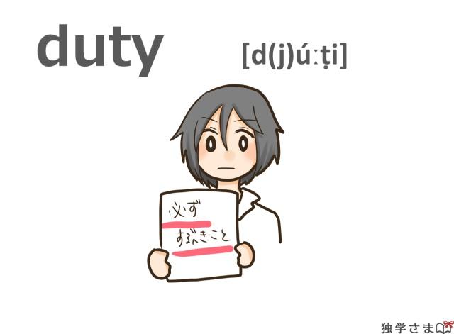 英単語『duty』イラスト